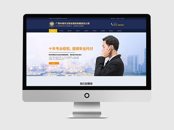 广西南宁保安公司-广西中保华卫保安服务有限责任公司