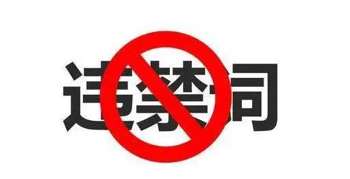 南宁亿博团队全天计划云尚公司跟你说说违禁词都有哪些?