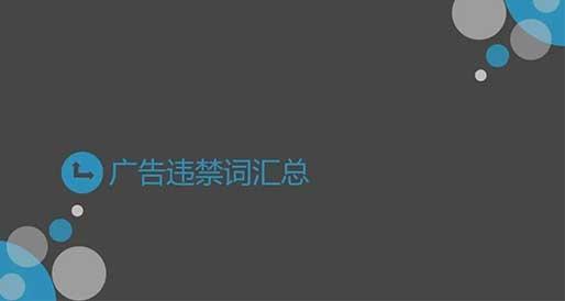 南宁亿博团队全天计划云尚公司跟你说说违禁词都有哪些?.webp